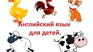 Английский для детей - домашние животные на английском.-1 урок
