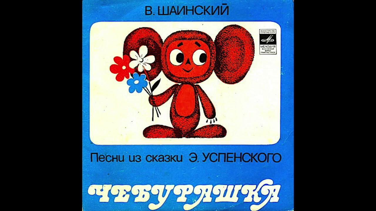 Детские песни. Песни Союзмультфильм.