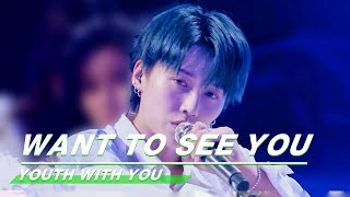 "YouthWithYou 青春有你2: Team A ""Want to See You"",  Xin Liu's gentle voice《想见你》舞台纯享