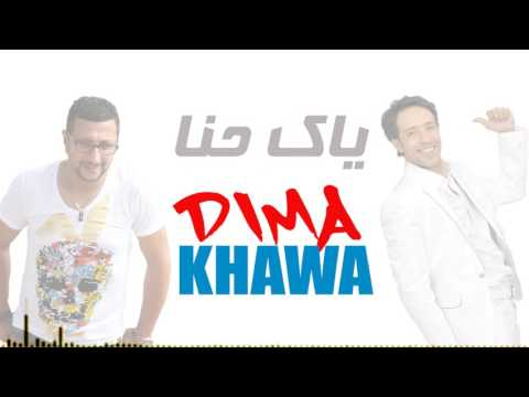 Said Mosker ft Abdellah Daoudi - Dima Khawa | (سعيد مسكر و عبد الله الداودي - ديما خاوة (حصرياً