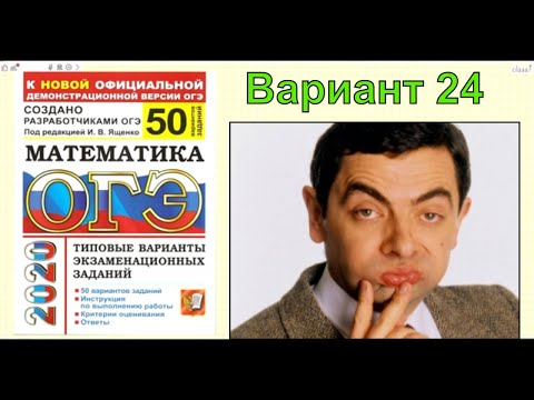 "ОГЭ 2020 математика. Решение 24 варианта. Ященко ""50 вариантов"""
