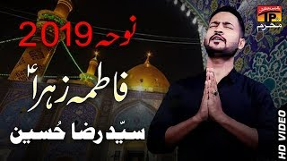 Fatima Zahra | Syed Raza Hussain | TP Moharram