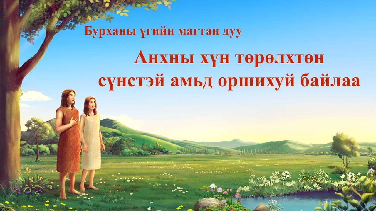 """Христийн сүмийн дуу """"Анхны хүн төрөлхтөн сүнстэй амьд оршихуй байлаа"""" (үгтэй)"""