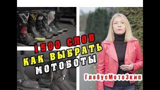 [ВЭкипе]Как Выбрать Мотоботы | Обувь для Мотоцикла. Как Выбрать Пропитку для Обуви