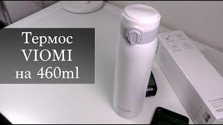 Термос VIOMI 460ml (суббренд Xiaomi)
