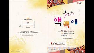 제32회 김해예술제. 김해예총.국악의향연