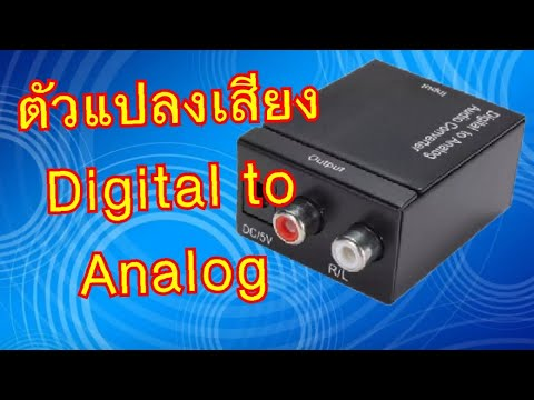 รีวิวตัวแปลงสัญญาณเสียง Digital To Analog ทำให้สมาร์ททีวีต่อกับลำโพงเก่าได้