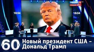 60 минут. Трамп победил на выборах. Обсуждение итогов. Специальный выпуск от 09.11.16