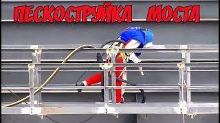 Крымский мост(21.07.2019) Отсыпка балласта продолжается Процесс пескоструйки пролётов моста