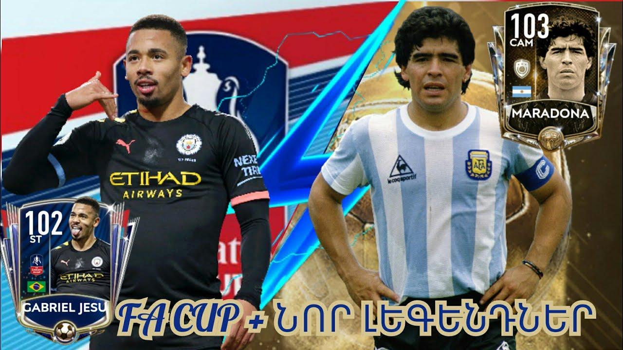 FIFA MOBILE | ԱՆԳԼԻԱՅԻ ԳԱՎԱԹԻ ՍԱԲԻՏՅԱ + ՆՈՐ ԼԵԳԵՆԴՆԵՐ | HAYEREN