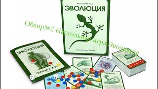 Обзор№2 Настольная игра Эволюция(Карты, автор, фишки, игральные кости, и т.д.)