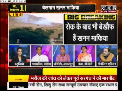 Big Bulletin Rajasthan: Mining mafia returns to Aravalli foothills despite denial
