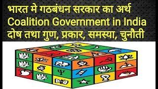 Coalition Government in India । भारत मे गठबंधन सरकार का अर्थ