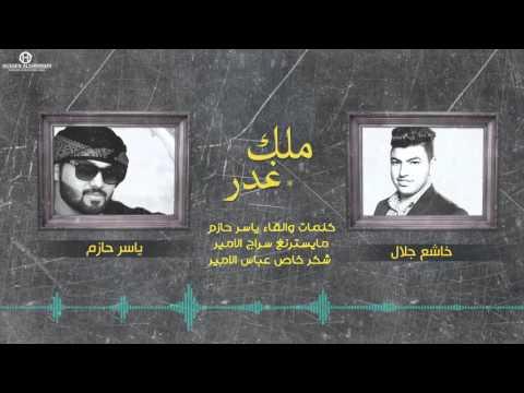 اغنية ياسر حازم وخاشع جلال مالك عذر 2016 كاملة اون لاين MP3