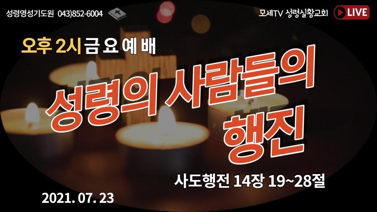 20210723 오후 2시 금요예배, 성령의 사람들의 행진, 행 14장 19~28절, 충주 성령영성기도원