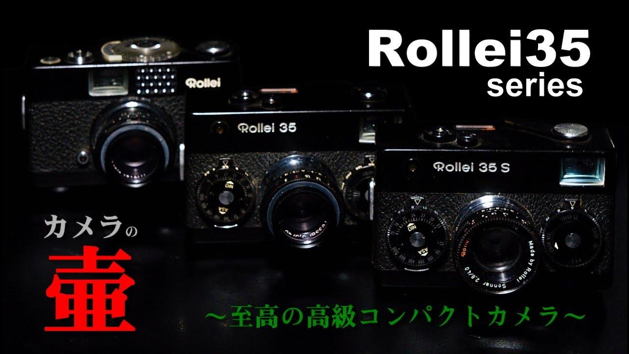 【カメラの壷】Rollei35 series~至高の高級コンパクトカメラ~【銀塩カメラ】