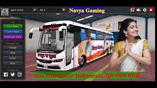 How To Play Bus Simulator Indonesia Game || Bus Simulator indonesia game ko kese kele | NAVYA GAMING screenshot 2