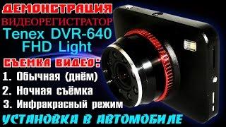 Видеорегистратор Tenex DVR-640 FHD-Установка в автомобиле+Демонстрация