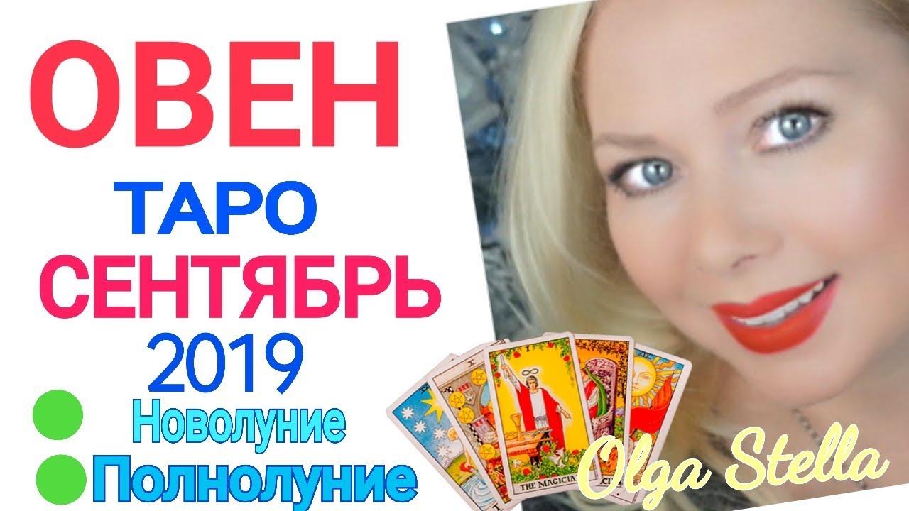 ОВЕН СЕНТЯБРЬ 2019/ОВЕН ТАРО ПРОГНОЗ на СЕНТЯБРЬ 2019