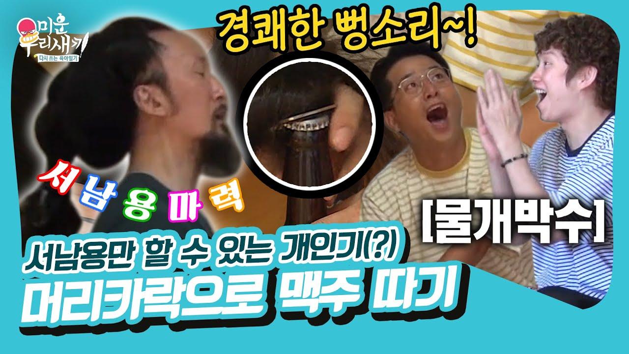 옥탑방 올드보이 서남용의 머리카락으로 맥주병 따는 개인기(?)😲🍻🍾 [미운우리새끼|210919 SBS방송]