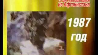 Афганистан 1987 год - клип Юрия Максимова