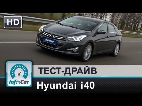 Hyundai i40. Sonata для Европы на тесте InfoCar.ua