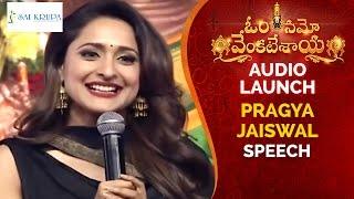 Pragya Jaiswal Speech | Om Namo Venkatesaya Audio Launch | Nagarjuna | Anushka | Jagapathi Babu