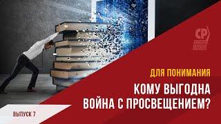 Высшее и школьное образование в России. Кому выгодна война с просвещением?