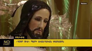 Скачать Ազատություն TV Ուղիղ միացում LIVE Прямaя трансляция 25 06 2019