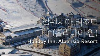 알펜시아 리조트 (홀리데이 인) Holiday Inn,…