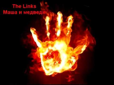 Смотреть клип Маша и медведи The Links онлайн бесплатно в качестве