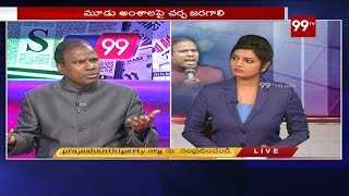 KA Paul Discussion on AP 2019 Elections | Part - 2 | 99TV Telugu