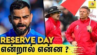 மழையால் தடுமாறுமா இந்திய அணி ?    India vs New Zealand Semi Final World Cup 2019   Reserve day