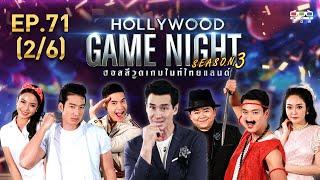 HOLLYWOOD GAME NIGHT THAILAND S.3 | EP.71เดี่ยว,ปราง,ฟรอยด์VSกอล์ฟ,แก้มบุ๋ม,โก๊ะตี๋[2/6] | 11.10.63