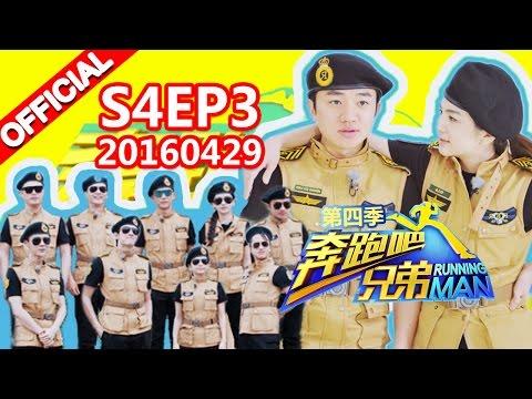 [ENG SUB FULL] Running Man China S4EP3 20160429 【ZhejiangTV HD1080P】Ft. Ella, Lin Gengxin