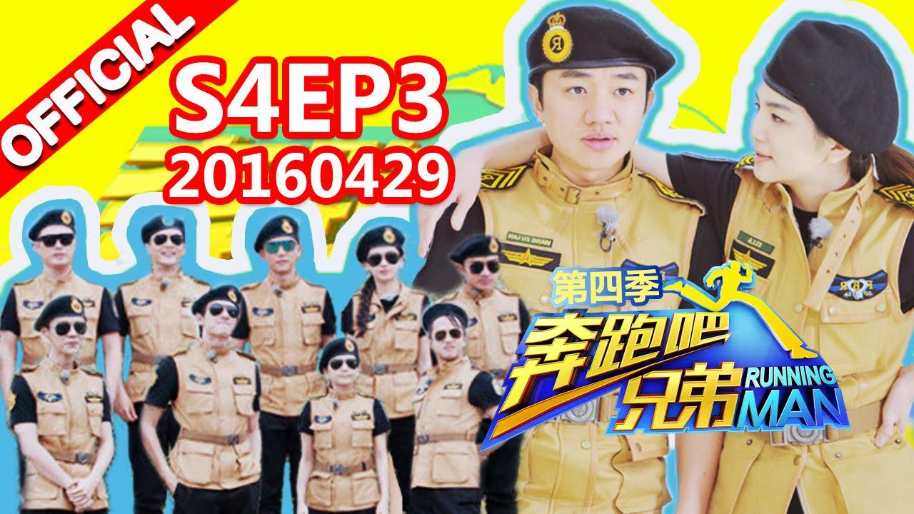 [ENG SUB FULL] Running Man China S4EP3 20160429 【ZhejiangTV HD1080P】Ft   Ella, Lin Gengxin