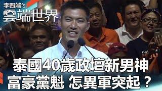 泰國40歲政壇新男神 富豪黨魁 怎異軍突起?-  李四端的雲端世界