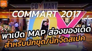 commart joy 2017 สายเกม สายข ด ประกอบคอมซ อการ ดจองานน ห ามพลาดก บบ ธ advice และ it city