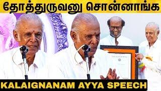 ரஜினிய வச்சு படம் பண்ணாதன்னு சொன்னாங்க! Kalaignanam Ayya Speech | Rajinikanth