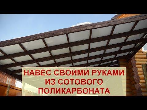 Как крепить поликарбонат к деревянному навесу