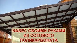 видео Навесы из поликарбоната своими руками