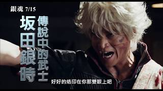 【銀魂】30秒版預告 7/15(六) 完成度真高啊