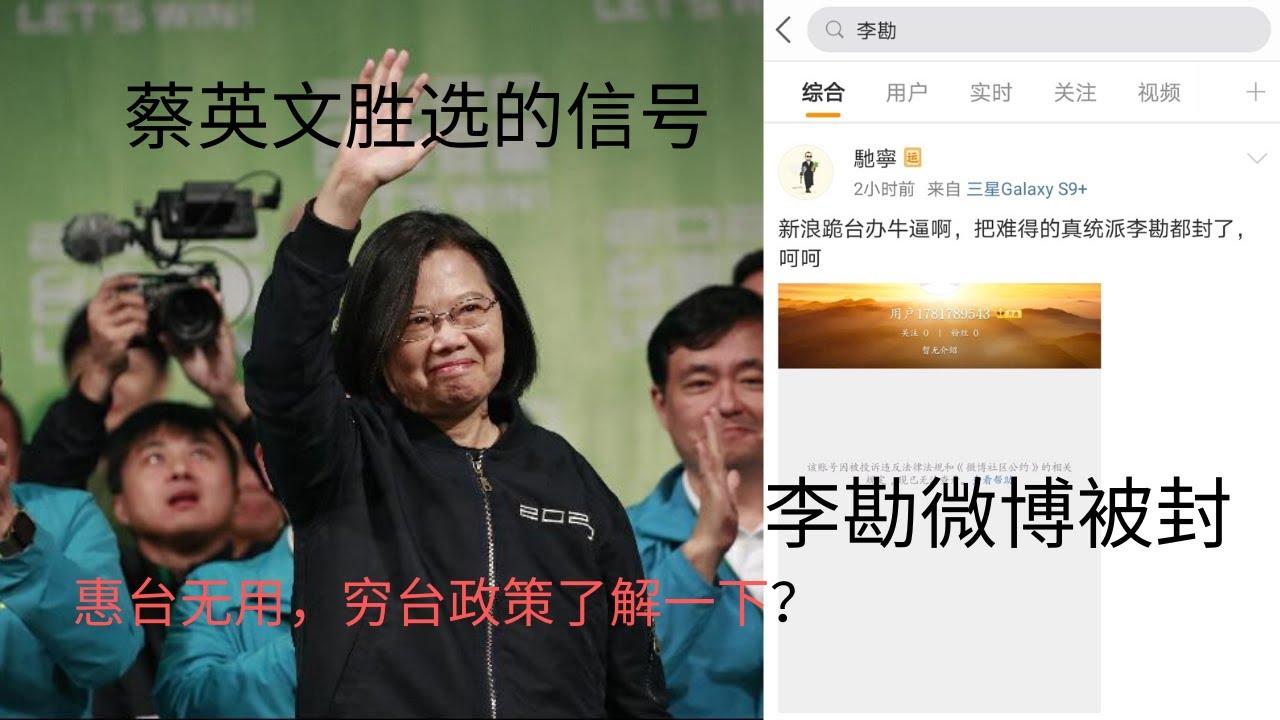 蔡英文勝選釋放臺灣對大陸信號   李勘微博被封 - YouTube