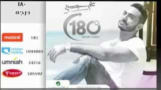 Tamer Hosny ... 180° - Promo | تامر حسني ... 180 درجة - برومو