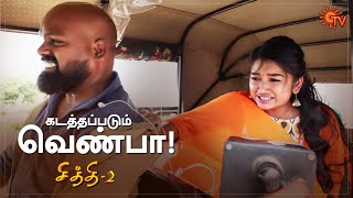 Chithi 2 - Special Episode Part - 1 | Ep.113 & 114 | 15 Oct 2020 | Sun TV | Tamil Serial