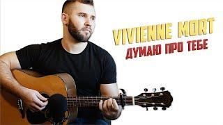 🇺🇦 Vivienne Mort — Думаю про тебе (на гітарі від MuseTANG) + акорди