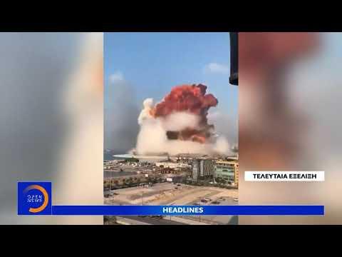 Κόλαση εκρήξεων στη Βηρυτώ