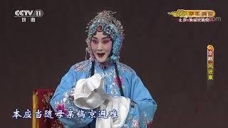 《CCTV空中剧院》 20200128 京剧《凤还巢》 2/2| CCTV戏曲
