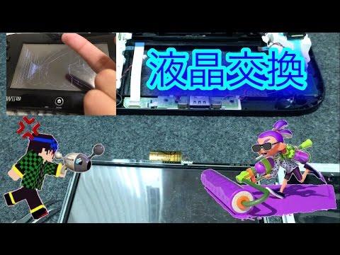 【Wiiu修理】Wiiuゲームパッドの液晶が割れたので、液晶交換します。