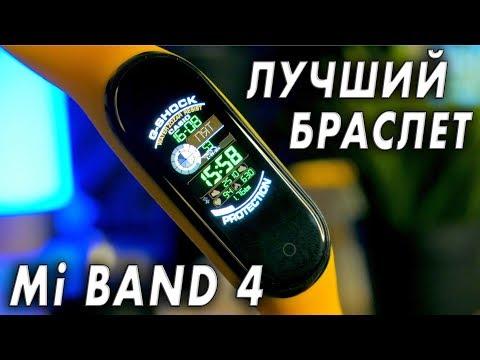 Лучший браслет Xiaomi - это Mi Band 4! Обзор после трех недель.